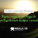 Khutbah Jumat Akhir Ramadhan – Bersungguh-Sungguh dalam Beribadah Diakhir Ramadhan